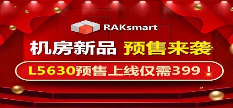 "RAKsmart:约""惠""春天,G口/不限低至1699,L5630 低至449持续热卖!!!"