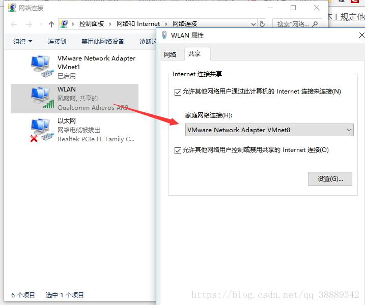使用VMware workstation虚拟机软件安装Linux配置NAT网络