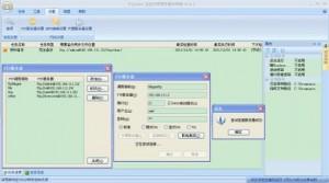 ftp服务器怎么配置与搭建?