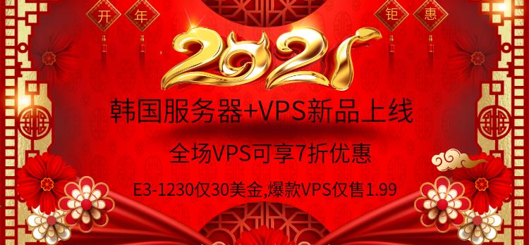 """""""开年活动""""韩国服务器+VPS新品上线,E3-1230仅30美金,爆款VPS仅1.99!!!"""